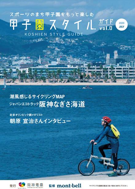 潮風感じるサイクリングMAP ジャパンエコトラック阪神なぎさ街道