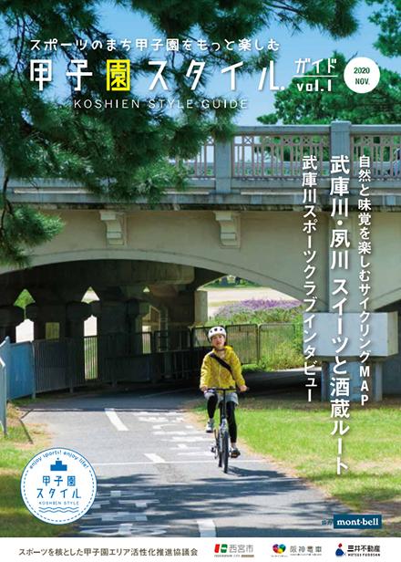 自然と味を感じるサイクリングMAP 武庫川・夙川スイーツと酒造ルート