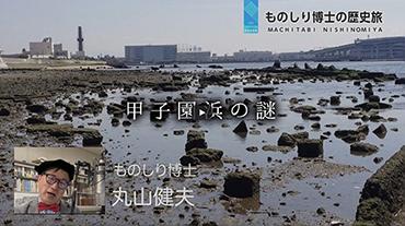甲子園浜の謎